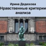 Дедюхова И.А. Нравственные критерии анализа. Часть I
