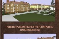 Реконструкция жилья третьей группы капитальности