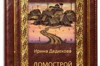 Ирина Дедюхова «Домострой»