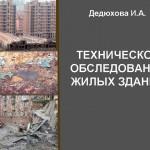 Техническое обследование жилых зданий