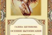 Галина Щетникова «Осенние бытописания»