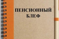 Галина Щетникова «Пенсионный блеф»