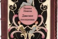 Наталья Иванова «Дамские посиделки»
