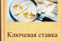 Галина Щетникова «Ключевая ставка»