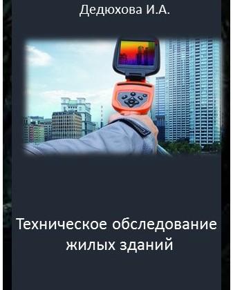 Дедюхова И.А. Техническое обследование жилых зданий