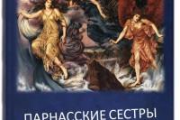 Дедюхова И.А. Парнасские сестры