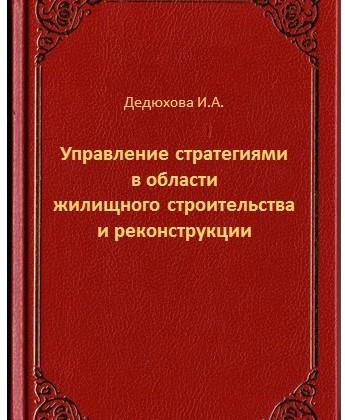 Дедюхова И.А. Управление стратегиями в области жилищного строительства и реконструкции