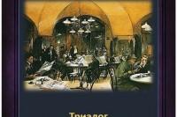 Георгий Лордкипанидзе «Триалог в литературном кафе»