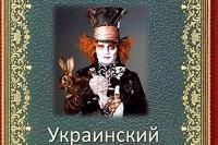 Андрей Вахнов (Mad Hatter) «Украинский дневничок»