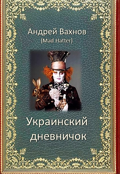 украинский дневничок