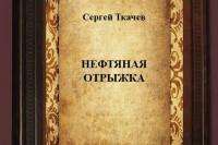 Сергей Ткачев «Нефтяная отрыжка»