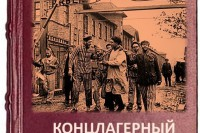 Игорь Гнатюк «Концлагерный синдром»