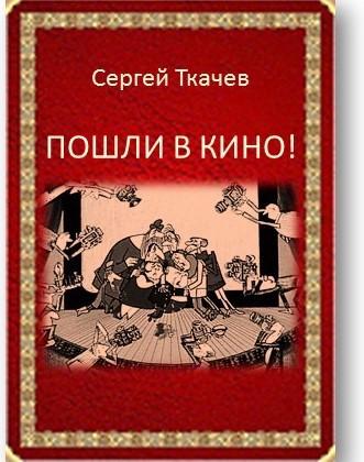 Сергей Ткачев «Пошли в кино!»