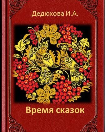 Ирина Дедюхова «Время сказок»