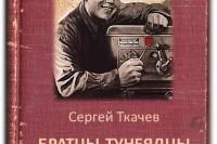 Сергей Ткачев «Братцы-тунеядцы»