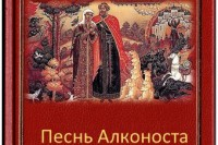 Ирина Дедюхова «Песнь Алконоста»