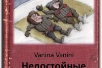 Vanina Vanini «Недостойные уважения»