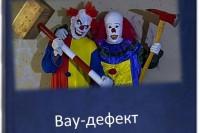 Леонид Козарез «Вау-дефект»