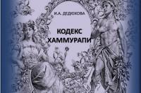 Ирина Дедюхова «Кодекс Хаммурапи»