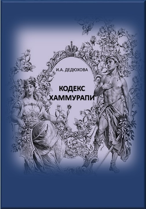 oblozhka-ded-3