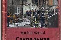 Vanina Vanini «Сакральная отрасль»
