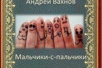 Андрей Вахнов «Мальчики-с-пальчики»