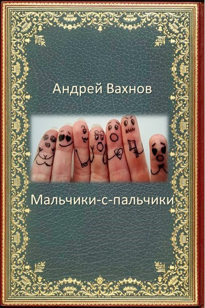 oblozhki-vahnova-2