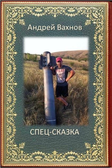 oblozhki-vahnova-3