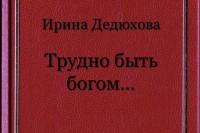 Ирина Дедюхова «Трудно быть богом…»