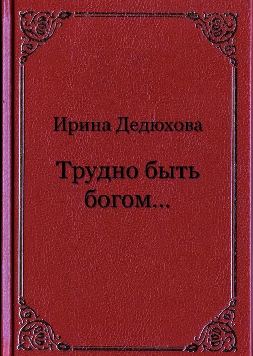 oblozhka-trudno-2