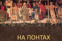 Ирина Дедюхова «На понтах»