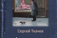 Сергей Ткачев «Аморальная сторона»