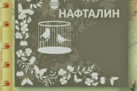 Ирина Дедюхова «Нафталин»