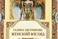 Галина Щетникова «Женский взгляд»