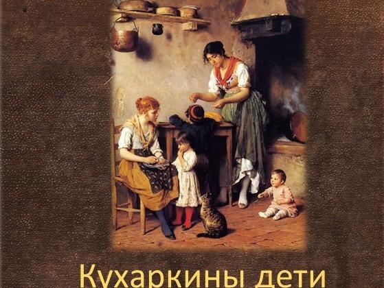 Ирина Дедюхова «Кухаркины дети»
