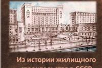 Дедюхова И.А. «Из истории жилищного строительства в СССР»