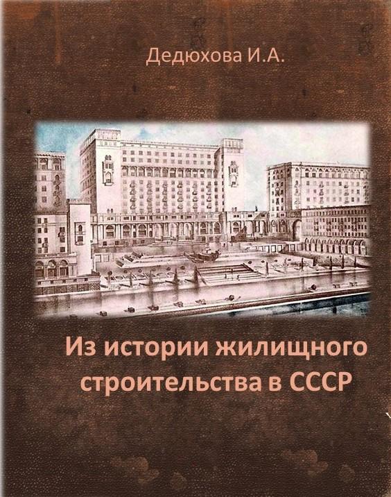 сталинки