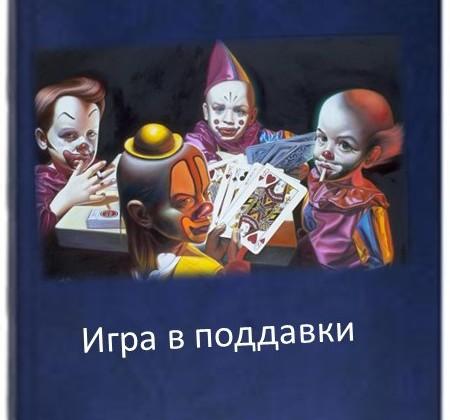 Леонид Козарез «Игра в поддавки»