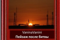 VaninaVanini «Пейзаж после битвы»
