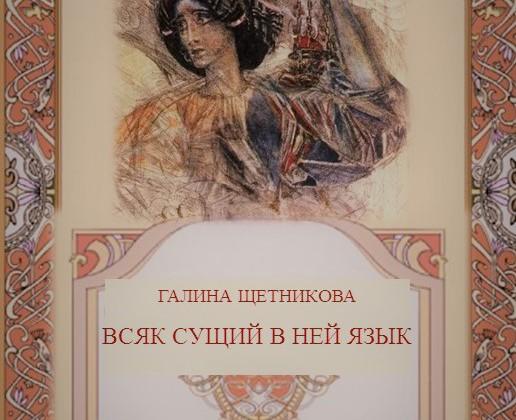 Галина Щетникова «Всяк сущий в ней язык»