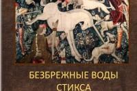 Ирина Дедюхова «Безбрежные воды Стикса». Часть I