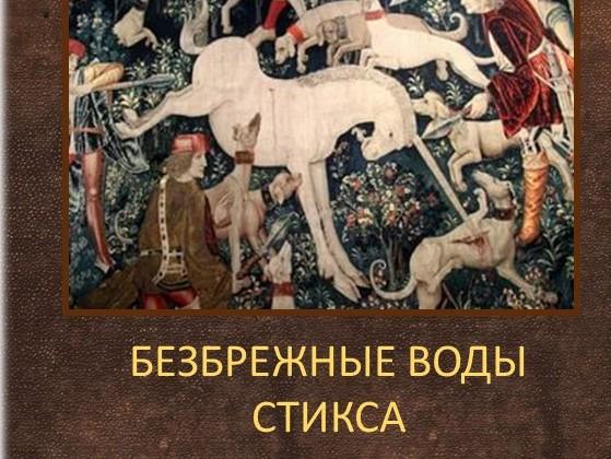 Ирина Дедюхова «Безбрежные воды Стикса»