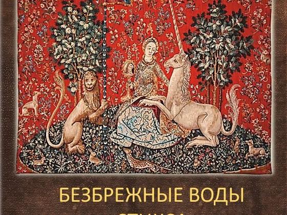 Ирина Дедюхова «Безбрежные воды Стикса». Часть II