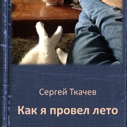 Сергей Ткачев «Как я провел лето»