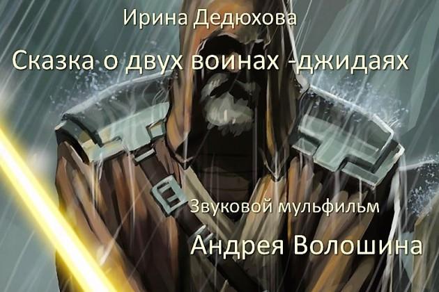 Сказка о двух воинах-джедаях