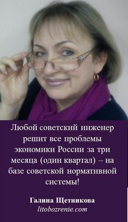 Щетникова-инженеры