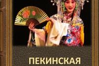 Галина Щетникова «Пекинская опера»