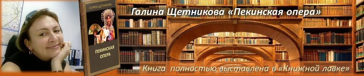 пЕКИНСКАЯ ОПЕРА СЛ