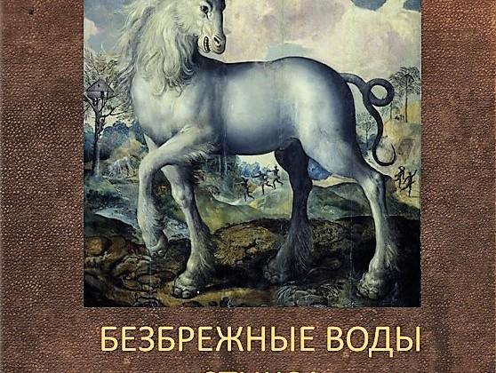 Ирина Дедюхова «Безбрежные воды Стикса» — III