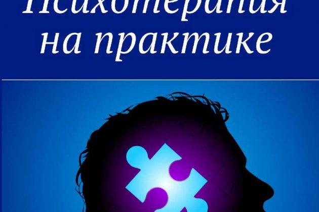 Франкл Виктор «Психотерапия на практике»